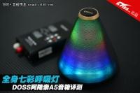 DOSS Alonso A5: La recensione dello Speaker Bluetooth